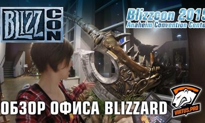 BlizzCon 2015: Обзор офиса Blizzard