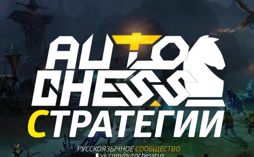 Стратегии DotA Auto chess часть 2.