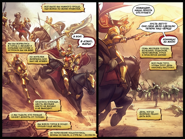 Комикс про Legion Commander