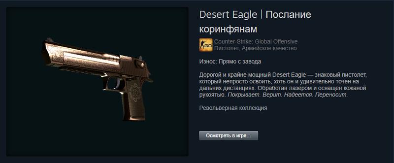 Desert Eagle | Послание коринфянам