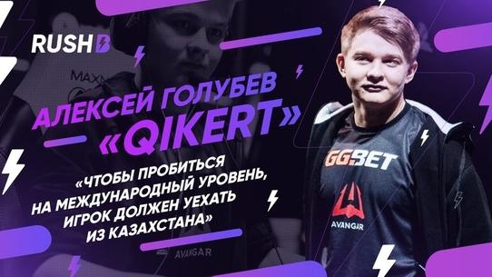 Qikert: «Чтобы пробиться на международный уровень, игрок должен уехать из Казахстана»