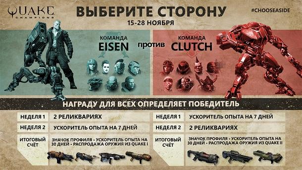 Источник: официальный сайт Quake Champions