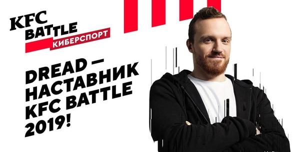 Dread — наставник на KFC Battle: Киберспорт