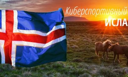 «Киберспортивный Глобус»: Исландия