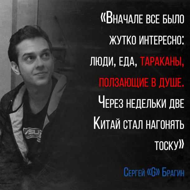 Из воспоминаний Сергея Брагина