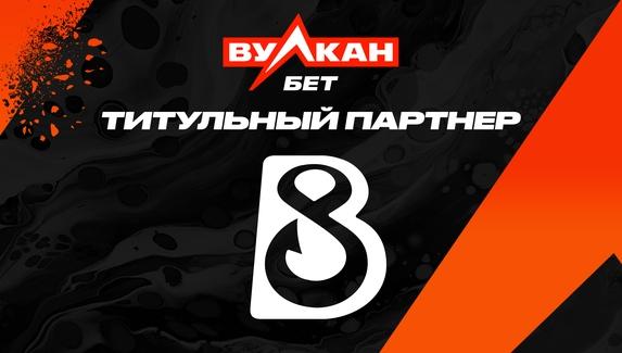 B8 Esports и БК «ВулканБЕТ» стали партнерами