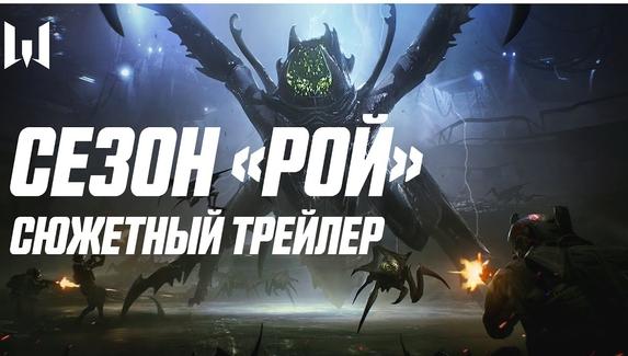 Анонсирован сезон «Рой» в Warface