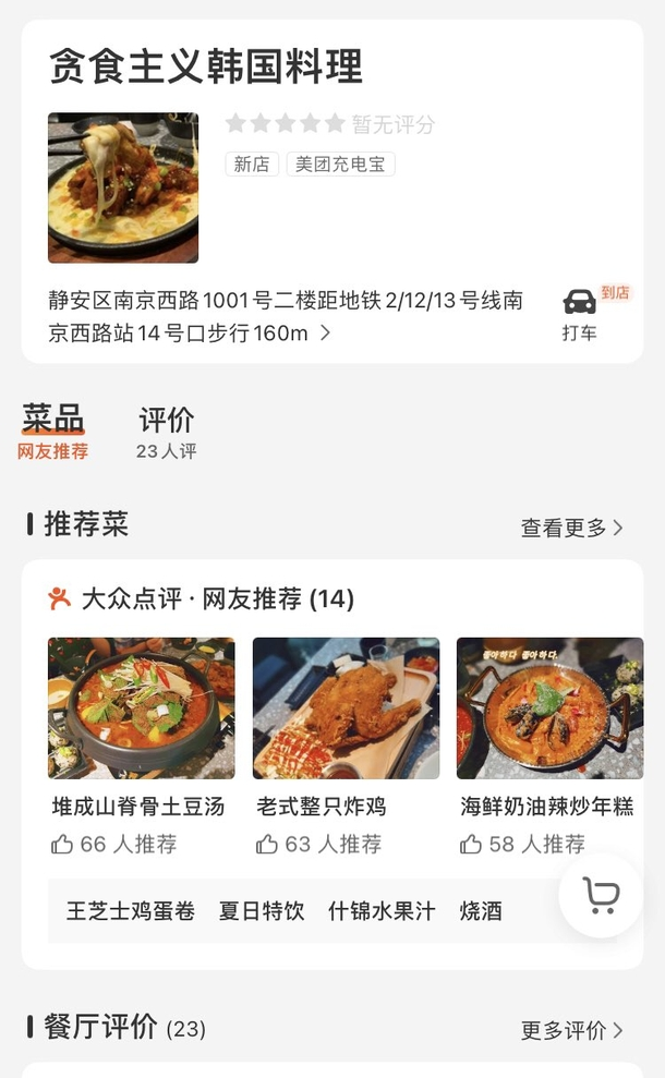 Чемпион мира по League of Legends открыл корейский ресторан в Шанхае