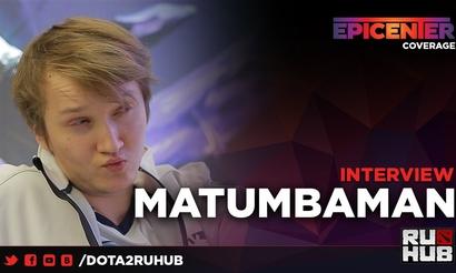 EPICENTER: Интервью с Matumbaman