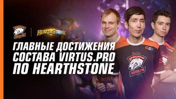 За Virtus.pro играл сильный состав по Hearthstone. Главные достижения
