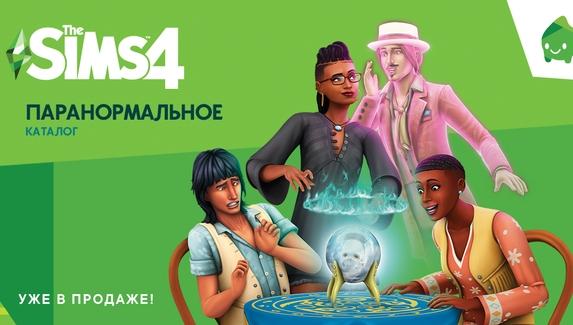 В VK Play вышло «паранормальное» дополнение для The Sims 4