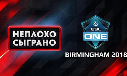 «Неплохо сыграно!». Лучшие моменты ESL One Birmingham 2018