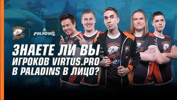 Знаете ли вы игроков Virtus.pro в Paladins в лицо?