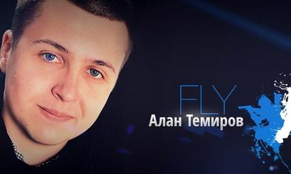 «INACTIVE»: Алан «Fly» Темиров
