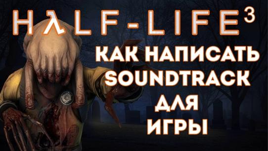 Создание музыки для игр (пишу soundtrack для Half-Life 3)