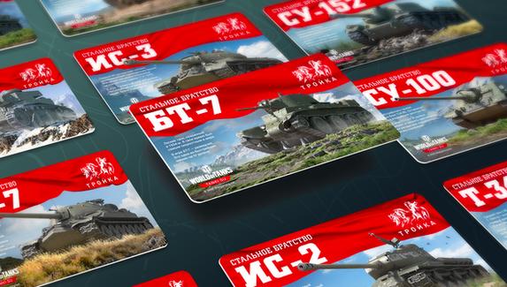 На картах «Тройка» появились танки из World of Tanks