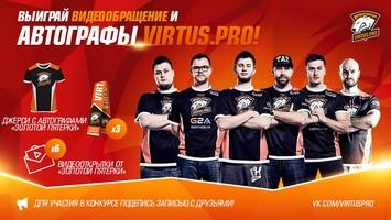 Конкурс: выиграй видеообращение и атрибутику Virtus.pro!