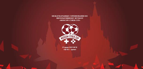 Источник: сайт Moscow Cyber Cup