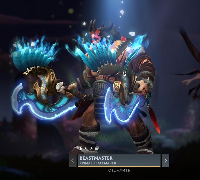 Beastmaster. Источник: Dota 2