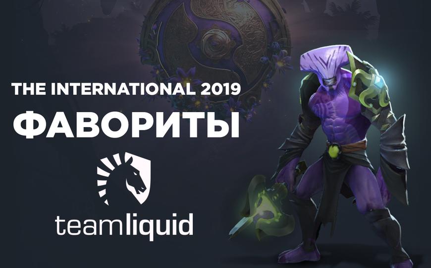 Кто победит на The International 2019. Какие шансы у Team Liquid на чемпионство?