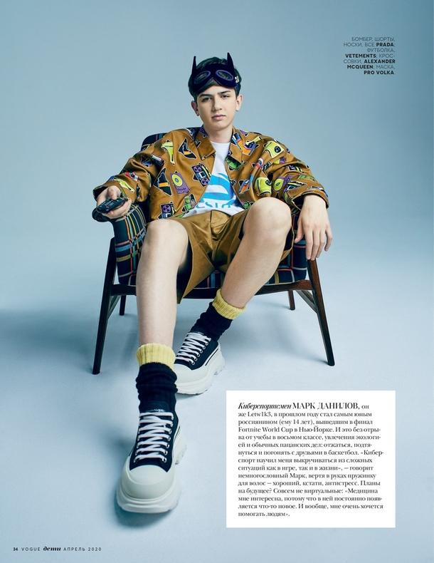 Игрок Gambit Esports стал героем апрельского номера журнала Vogue