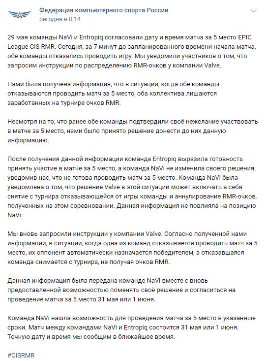 Хронология событий по версии ФКС