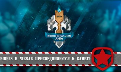 Gambit Esports подписала NikSar и FIRees