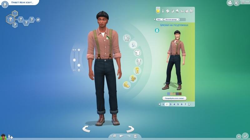 Некоторые новые вещи в редакторе персонажей The Sims 4   Дополнение «Загородная жизнь»