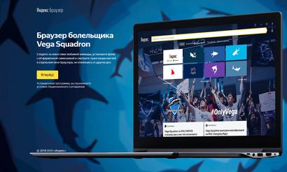Vega Squadron выпустила версию Яндекс.Браузера для болельщиков
