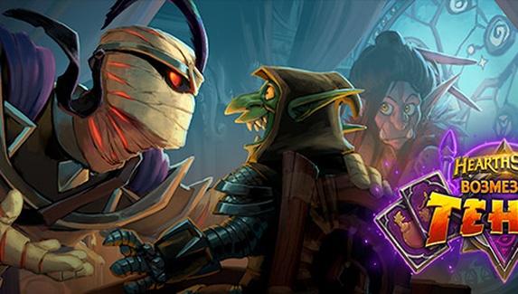 Blizzard анонсировала дополнение «Возмездие теней» для Hearthstone