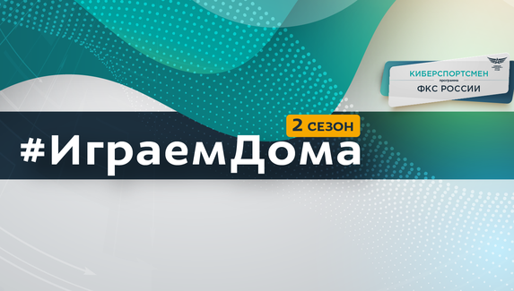 ФКС России разыграет ₽1,4 млн на турнирах по Dota 2, CS:GO и другим дисциплинам