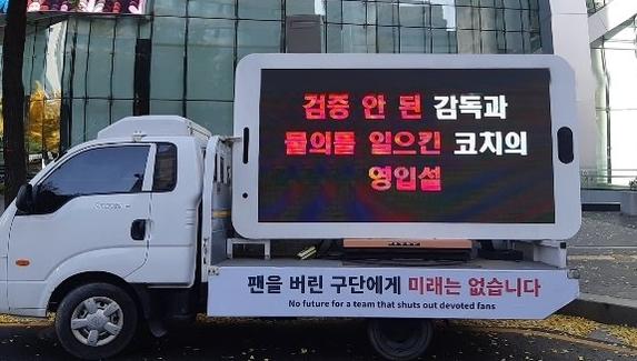 Разгневанные фанаты T1 наняли грузовик с большим монитором — он транслирует послания руководству клуба