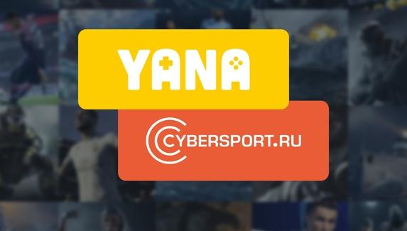 Cybersport.ru поддержит благотворительный стрим-марафон YANA