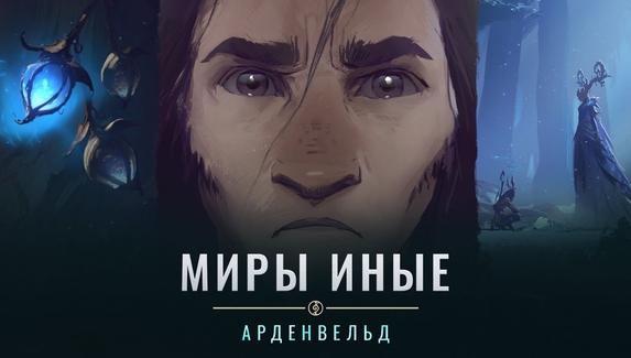 Душа Урсока ищет пристанище — вышел новый ролик «Миры иные» к WoW: Shadowlands