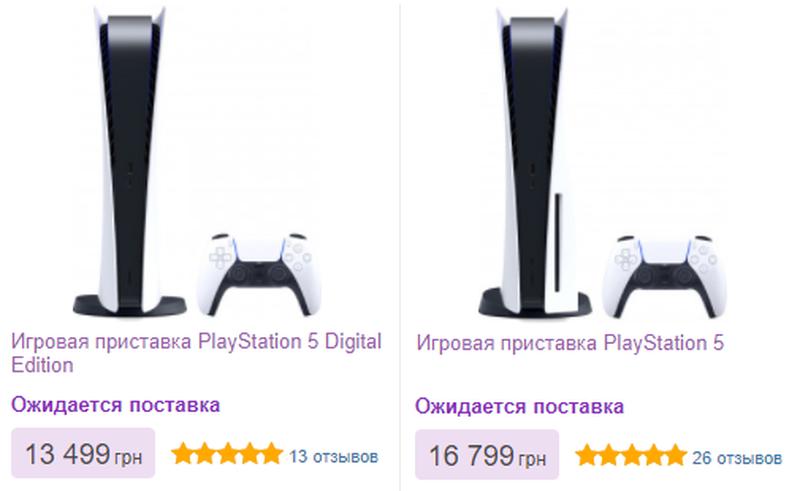 Новые цены на PlayStation 5. Источник: Rozetka