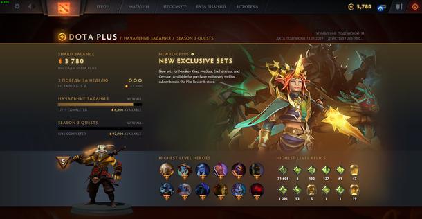 Дизайн главной страницы Dota Plus