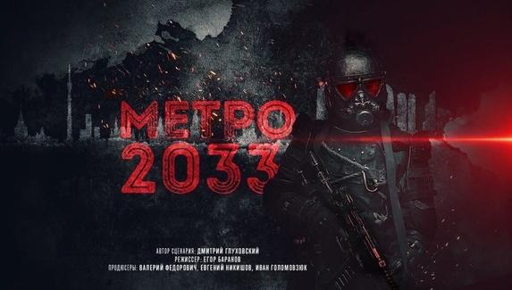 Российский фильм «Метро 2033» снимет режиссер трилогии «Гоголь» и комедии «Ёлки Последние»