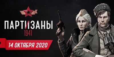 Partisans 1941 / Партизаны 1941
