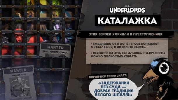 Фото: underlords.com/updates