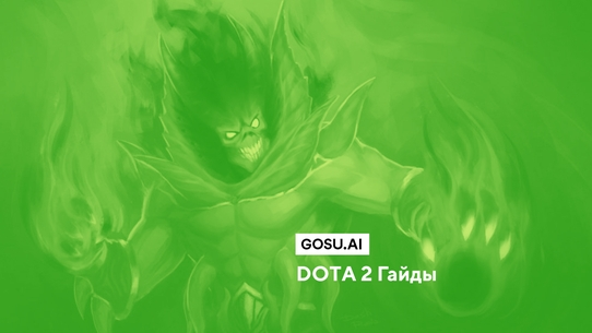 GOSU.AI ГАЙДЫ: Shadow Demon 7.22