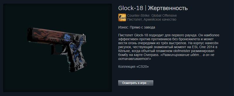 Glock-18 | Жертвенность