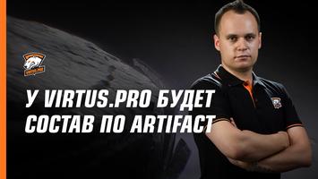 Роман Дворянкин: «В Virtus.pro в следующем году появится состав по Artifact»