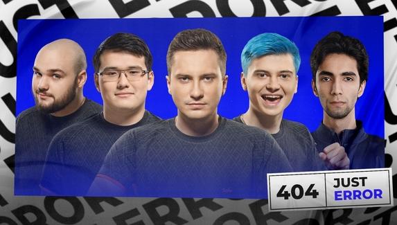 Нужны ли Just Error изменения в составе? Опрос от Cybersport.ru