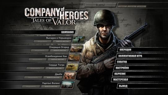 Возвращение в легенду #6 Company of Heroes