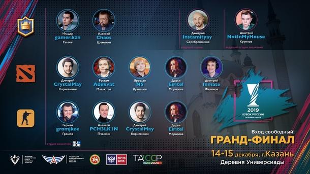 Студия освещения Кубка России по киберспорту 2019
