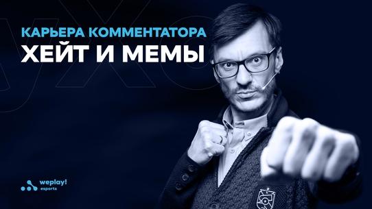 Блог уХо: карьера комментатора, хейт и мемы