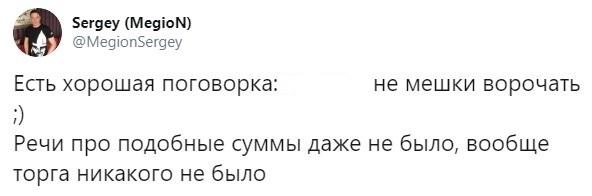 """По поводу заявления о том что forZe запросили у NaVi 1.500.000$ за выкуп Евгения """"FL1T"""" Лебедева."""