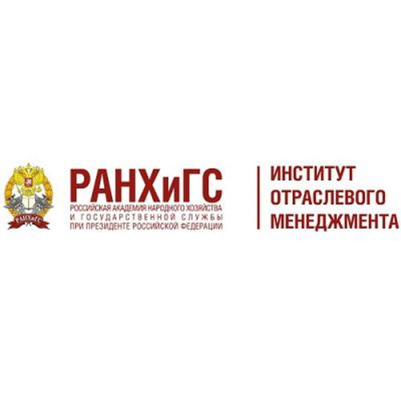 Институт отраслевого менеджмента РАНХиГС