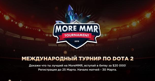 Турнир от MoreMMR