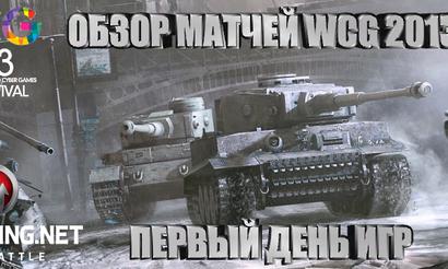 Обзор матчей WCG 2013. Первый день
